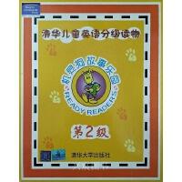 机灵狗故事乐园(第2级)(清华儿童英语分级读物) 西斯内罗斯著 清华大学出版社