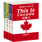 英语国家文化与生活:美国英国加拿大澳大利亚(出国留学英文版+配套音频下载)(套装共4册)
