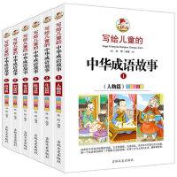 写给儿童的中华成语故事大全彩图注音版 儿童成语故事图书3-6岁绘本 三四年级小学生课外阅读必读 6-12岁儿童文学中国成语故事