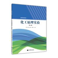 【二手书8成新】化工原理实验 第二版 郭翠梨 高等教育出版社 9787040365696