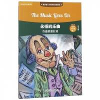 永恒的乐曲(作曲家莫扎特适合小学6年级初1可点读)/世界名人小传英汉双语阅读