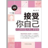 【二手旧书9成新】接受你自己 韩三奇 9787517401858 中国方正出版社