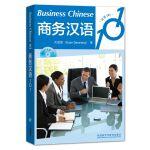 商务汉语101