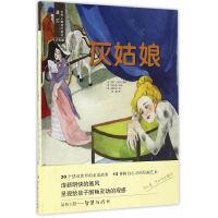 遇见世界上最美的童话・手绘版――灰姑娘
