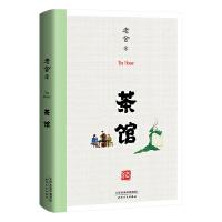 茶馆(1958年中国戏剧出版社初版,无删节)