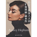 她是天使误入人间:奥黛丽・赫本传