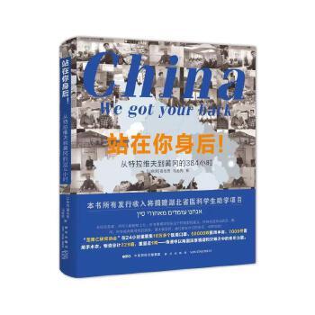 站在你身后!:从特拉维夫到黄冈的384小时 本书所有发行收入将捐赠给湖北省医学生助学项目