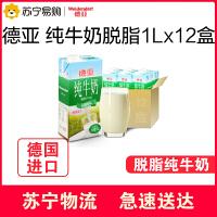 【苏宁超市】德亚 纯牛奶脱脂牛奶1Lx12盒整箱 德国进口牛奶