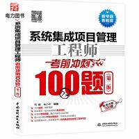 【软考】信息系统项目管理师考前冲刺100题(软考冲刺100题)
