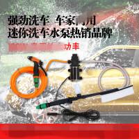 100W车载12V洗车器高压便携式洗车机自助清洗机洗汽车家用水枪泵SN9929