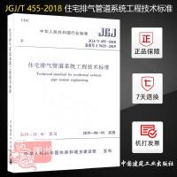 正版 JGJ/T 455-2018 住宅排气管道系统工程技术标准 正版建筑安装工程技术规范标准 中国建筑工业出版社