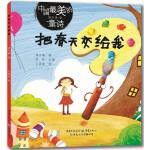 把春天交给我 傅天琳,豆麦麦 绘 9787229088408 重庆出版社 新华书店 品质保障