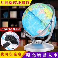地球仪台灯20cm高清儿童书房办公室客厅摆件装饰AR中小学生教学版