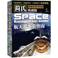 【二手旧书9成新】 简氏航天器鉴赏指南(典藏版) [英] Peter Bond,张琪,付飞