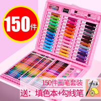 150pcs件套色儿童画笔套盒彩笔蜡笔水彩组合水粉油画棒画画工具宝宝礼盒安全无毒水彩笔套装绘画画笔可水洗