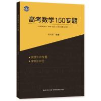 高考数学150专题