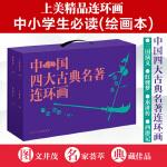 中国四大古典名著连环画(盒套装136册)