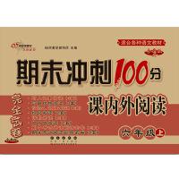 期末冲刺100分小学语文课内外阅读训练六年级上册19秋(全新版)