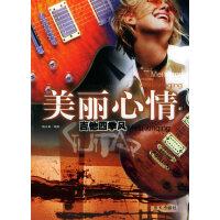 美丽心情――吉他四季风