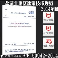 【官方正版】 GB/T 50942-2014 盐渍土地区建筑技术规范