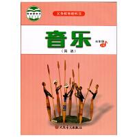 小学五年级上册音乐书 人音版五年级上册音乐课本人民音乐出版社教材教课书 音乐五年级上册。
