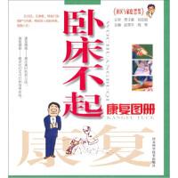 【二手书9成新】卧床不起康复图册赵雪平,周策9787537536950河北科学技术出版社