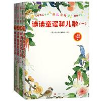 """读读童谣和儿歌(一-四册)(小学语文教材""""快乐读书吧""""推荐书目)一年级下人民文学出版社"""
