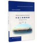 水运工程概预算(港口航道与海岸工程专业)/全国水利行业规划教材