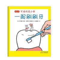 可爱的鼠小弟特别篇:一起刷刷牙 爱心树童书出品 南海出版公司