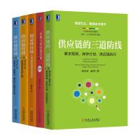 供应链管理5册 供应链的三道防线+采购与供应链管理(第3版)+精益供应链+供应链管理+供应链管理 采购管理 管理书籍
