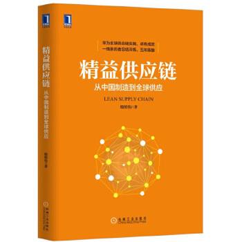 供应链管理5册...