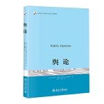 舆论(翻译版)/未名社科媒介与社会丛书