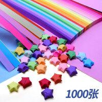 得力折星星纸卡纸折纸套装手工纸创意星空折纸许愿幸运星DIY礼物折星星的纸彩色卡纸儿童手工纸学生彩纸材料