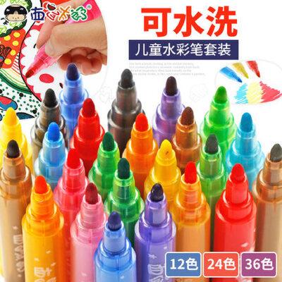 西瓜太郎儿童12/24/36色水彩笔套装幼儿园宝宝安全无毒画笔彩色笔