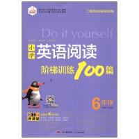 (思脉图书) DIY课堂 小学英语阅读阶梯训练100篇:六年级小学英语阅读阶梯训练100篇6年级