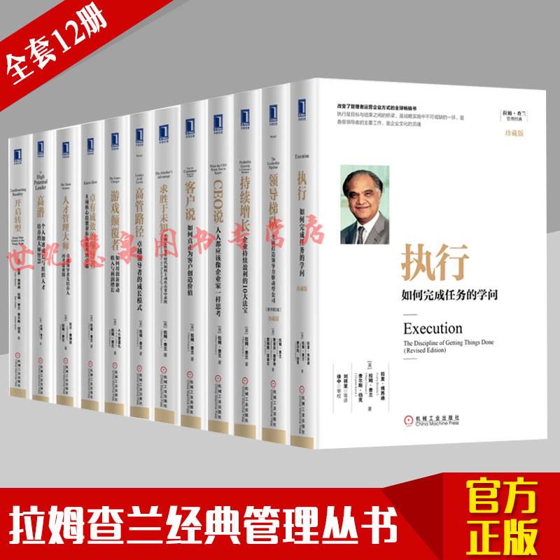 拉姆查兰管理经典丛书(套装共12册):领导梯队+执行+卓有成效的领导者+游戏颠覆者 等  企业经营管理书籍