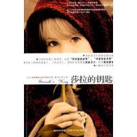 【二手旧书9成新】莎拉的钥匙 (法)罗斯奈 新星出版社