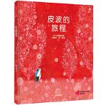 耕林精选 皮波的旅程绘本书籍 3-5-6岁儿童国外经典获奖绘本 亲子共读睡前故事书图画书