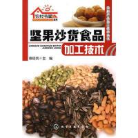 农村书屋系列--坚果炒货食品加工技术 章绍兵 化学工业出版社 9787122090102