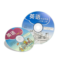 【仅光盘】上海教育出版社牛津英语三年级上册英语课本综合练习册配套的 【听力CD光盘】 沪教牛津版3年级上册英语课本配套的