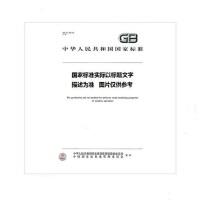 工业自动化系统与集成 产品数据表达与交换 第1003部分:应用模块:曲线外观GB/Z 16656.1003-2010