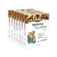 纳尼亚传奇全七册后一战+魔法师的外甥+黎明踏浪号+凯斯宾王子+狮子女巫和魔衣橱纳尼亚王国传奇全集7本全套儿童文学经典书