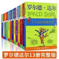 罗尔德达尔作品典藏全套13册查理和与巧克力工厂了不起的狐狸爸爸女巫好心眼儿的巨人詹姆斯与大仙桃魔法手指亨利・休格的神奇
