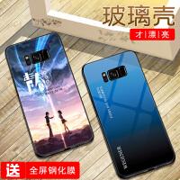 三星S8手机壳 三星s8保护套 SM-G9500镜面钢化玻璃保护壳渐变硅胶包边潮网红男女彩绘手机套