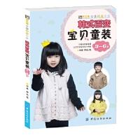 韩式百变宝贝童装3~6岁 阿瑛,郑红 中国纺织出版社 9787518018147