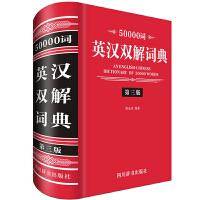 50000词英汉双解词典(第三版)