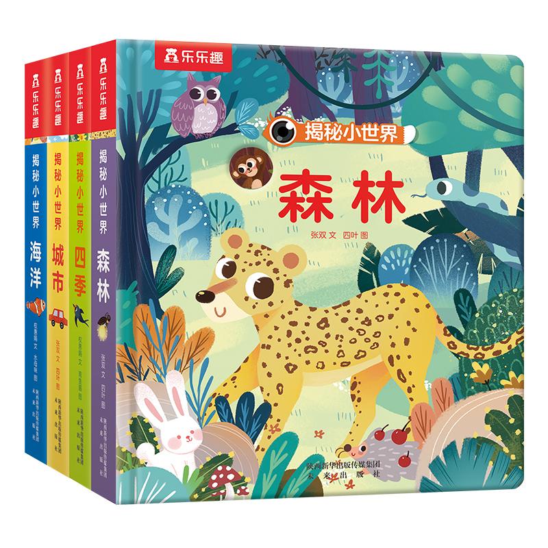 乐乐趣揭秘小世界系列(全4册) 0-3岁 专为低幼儿童打造的艺术绘本,艺术插画,趣味设计,培养孩子审美力;翻翻+洞洞,创意阅读,锻炼小手灵活性,激发无限想象力;丰富的科普小知识,带孩子了解城市、海洋、森林与四季!乐乐趣低幼认知