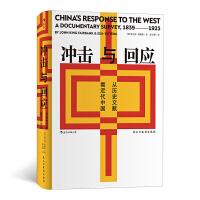 汗青堂丛书025・冲击与回应:从历史文献看近代中国