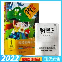2022版锐阅读 小学语文阅读�p峰训练1年级文体版 一年级文体版语文阅读训练9787514217490