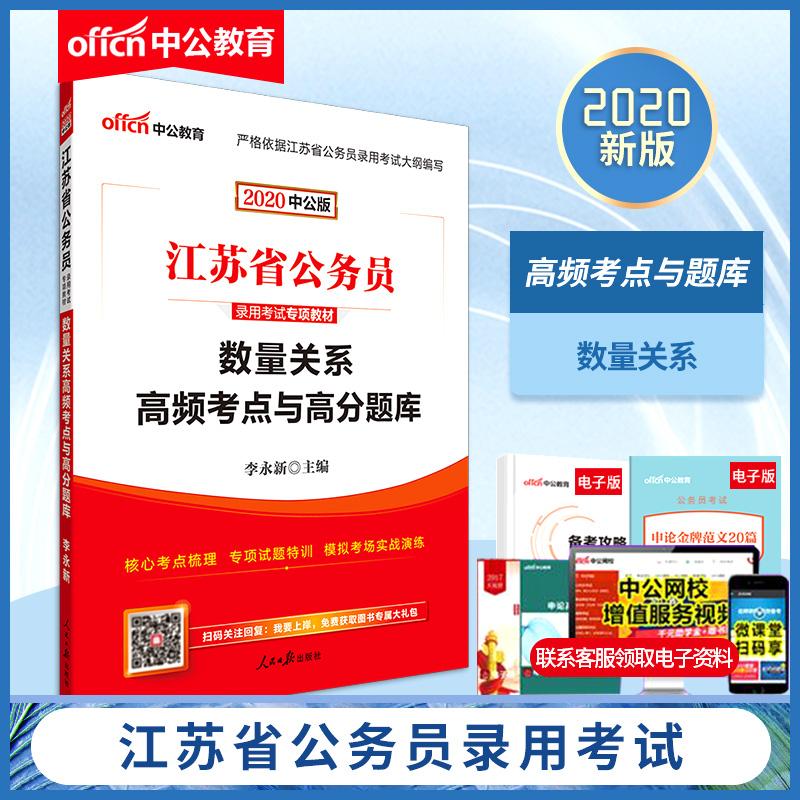 中公教育2020江苏省公务员录用考试专项教材数量关系高频考点与高分题库